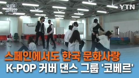 <span class='cate'>[스페인]</span>케이팝에서 시작된 한국 문화사랑, 케이팝 그룹 '코베르'