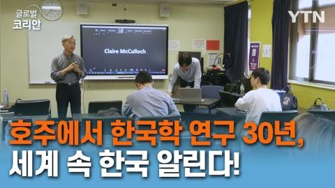 한국학 연구 30년, 세계로 나가는 한국을 알린다!