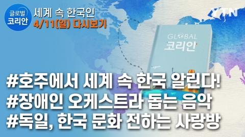 2021년 4월 11일 글로벌코리안