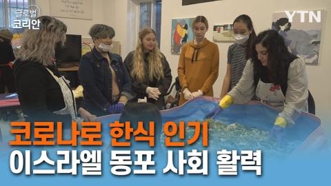 <span class='cate'>[이스라엘]</span>한국 문화 인기로 활력 되찾은 동포 사회
