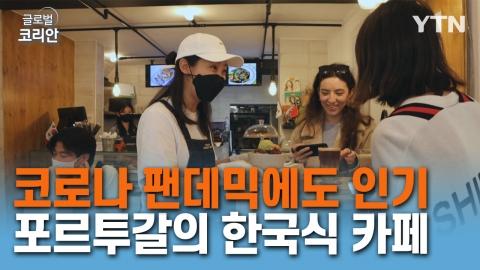 <span class='cate'>[포르투갈]</span>코로나 팬데믹에도 인기! 한국식 디저트 카페