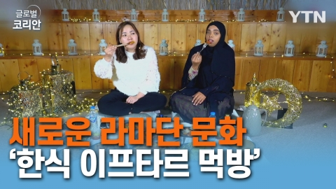 <span class='cate'>[아랍에미리트]</span>한국 음식 나누며 '라마단 이프타르' 먹방