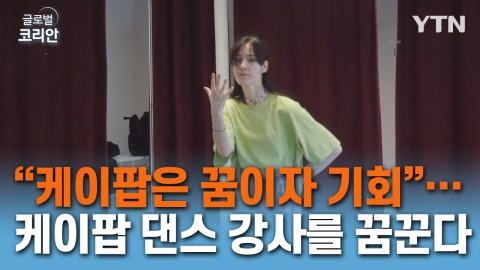 """<span class='cate'>[독일]</span>""""케이팝은 꿈이자 기회""""...케이팝 전문 댄스 강사를 꿈꾼다!"""