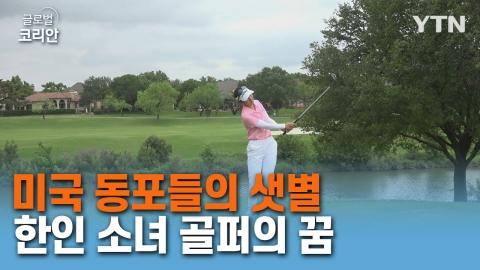 <span class='cate'>[미국]</span>한인 동포들과 함께 꾸는 골프 샛별 보현 양의 꿈