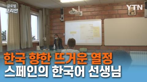 <span class='cate'>[스페인]</span>한국 문화에 대한 뜨거운 열정, 스페인의 한국어 선생님