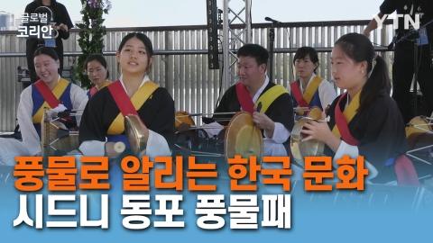 <span class='cate'>[호주]</span>전통 음악으로 한국 문화 알린다! 시드니 동포 풍물패