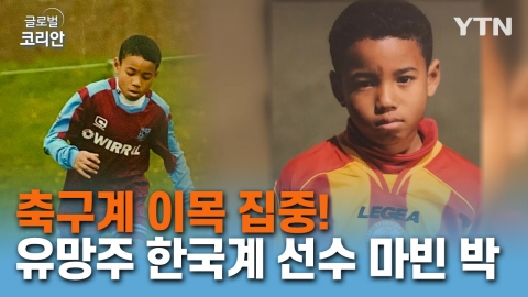 <span class='cate'>[스페인]</span>축구계 이목 집중! 촉망받는 유망주 한국계 선수 마빈 박