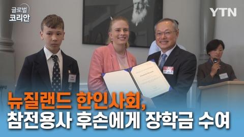 <span class='cate'>[뉴질랜드]</span>뉴질랜드 한인사회, 한국전 참전용사 후손에 첫 장학금 수여