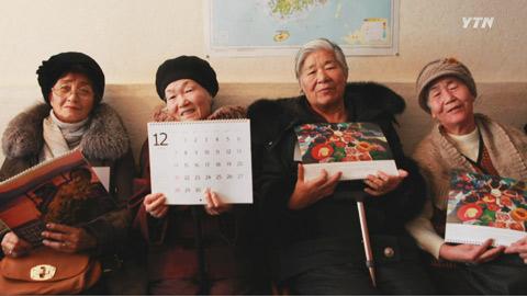 [동포사회] NGO 단체, 사할린 동포에 달력 전달