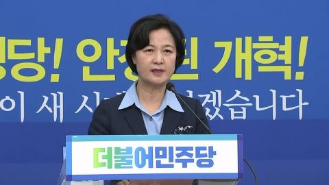 민주당 추미애 대표 신년 기자회견