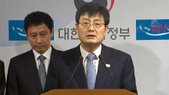 문체부, 문화예술계 '블랙리스트' 대국민 사과