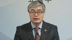 국정 역사 교과서 최종본 공개 브리핑
