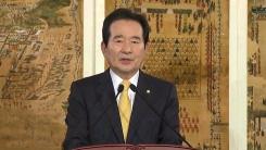 정세균 국회의장, 대통령 탄핵 관련 긴급 기자회견