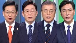 더불어민주당 대선 후보 토론회 ①