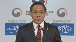 19대 대선 선거일 관련 행자부장관 브리핑