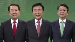 국민의당 대선 후보 토론회 ①