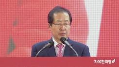 홍준표, 자유한국당 대통령 후보 수락 연설
