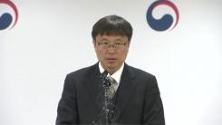 정부, 세월호 육상 이동 관련 브리핑