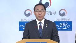 행자부-법무부 공동 선거 대국민 담화문 발표