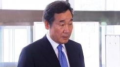 이낙연 총리 후보자, 국회 인사청문회 출석