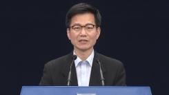 청와대, '특수활동비' 관련 기자회견