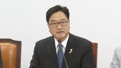 민주당 우원식 원내대표, 인사청문회 정국 입장 표명