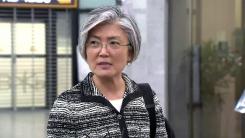 '위장전입 논란' 강경화 후보자 입장 표명