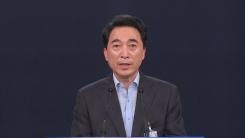 청와대, 4개 부처 장관 후보자 발표