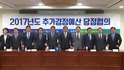 새 정부 출범 이후 첫 당정 협의