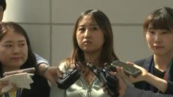정유라, 탑승교 앞에서 기자회견