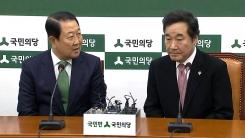 이낙연 총리, 국민의당 박주선 비대위원장 방문