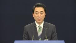 문재인 대통령·반기문 前 UN 사무총장 회동 관련 청와대 브리핑