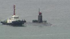美 핵잠수함 샤이엔호 부산 입항