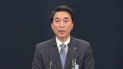 청와대, 6개부처 차관·청와대 경제보좌관 인사 발표