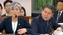 강경화 외교부 장관 후보자 인사청문회 ⑧