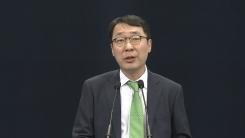 靑, 문재인 정부 출범 30일 브리핑