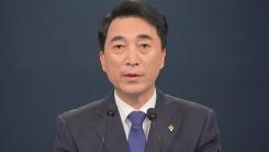 청와대, 장관 후보자 인사 발표