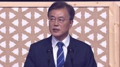 문재인 대통령, 평창동계올림픽 남북단일팀 구성 제안
