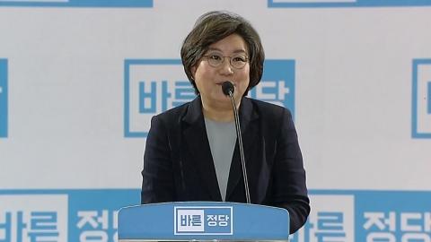 바른정당 대표 경선 결과 발표
