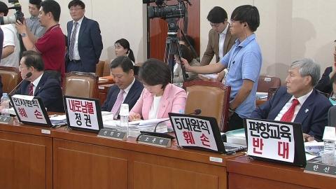 김상곤 교육부 장관 후보자 인사청문회 ③