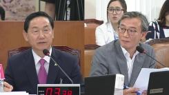 김상곤 교육부 장관 후보자 인사청문회 ⑧
