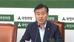 국민의당, '제보 조작' 사건 진상조사 결과 발표