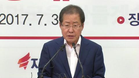 자유한국당 홍준표 신임 당 대표 첫 기자회견