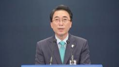 靑, 검찰총장 후보자 인선 발표