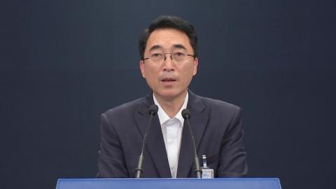 靑, 송영무·조대엽 후보자 임명 연기 관련 브리핑