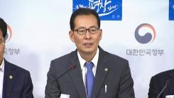"""""""최저임금 인상, 재정으로 4조 이상 지원"""""""