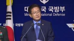 정부, 오는 21일 남북 군사회담 제안