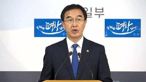 """조명균 통일부 장관 """"흡수통일 추구하지 않아…北 호응해야"""""""