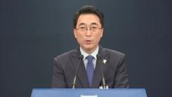 금융위 부위원장에 김용범 사무처장 임명