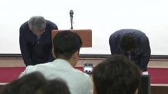 '외유 충북도의원' 2명 기자회견
